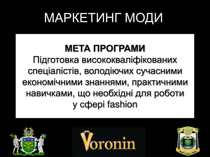 МАРКЕТИНГ МОДИ