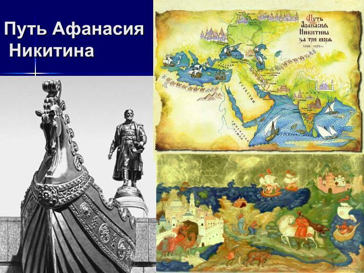 Путь Афанасия