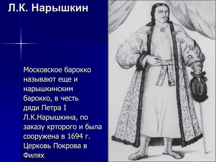 Л.К. Нарышкин