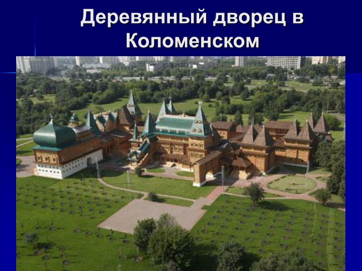 Деревянный дворец в