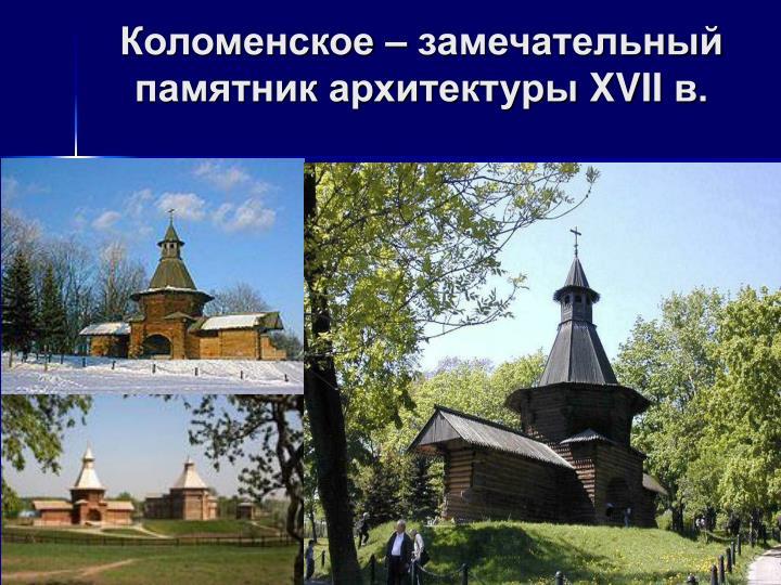 Коломенское – замечательный памятник архитектуры
