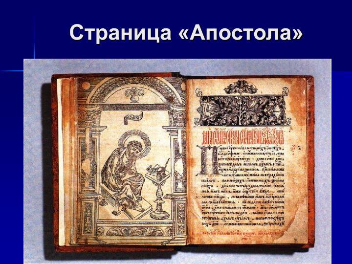 Страница «Апостола»