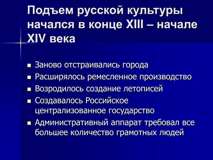 Подъем русской культуры начался в конце