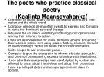 the poets who practice classical poetry kaalinta maansayahanka