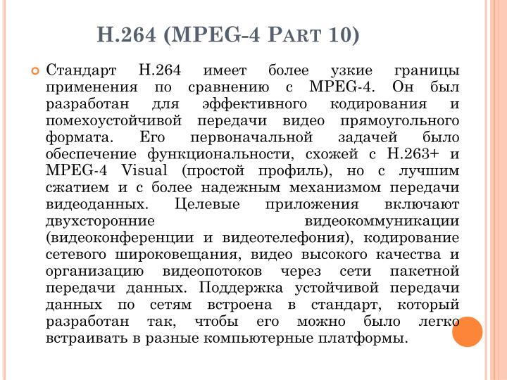 Н.264 (