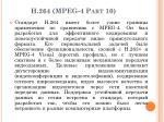 264 mpeg 4 part 10