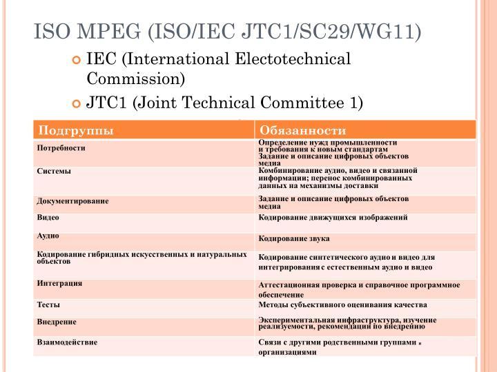ISO MPEG (