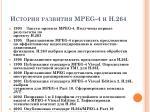 mpeg 4 264