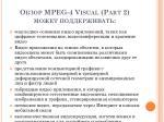 mpeg 4 visual part 21