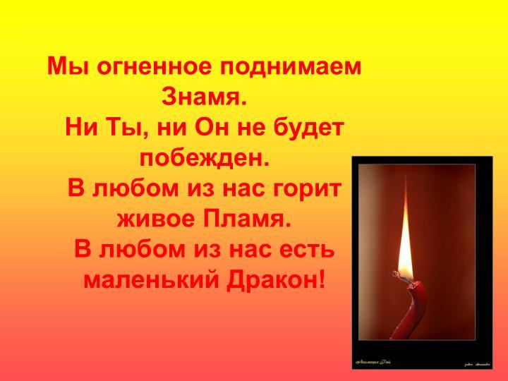 Мы огненное поднимаем Знамя.