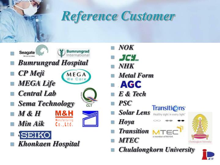 Reference Customer