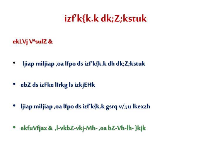izf'k{k.k dk;Z;kstuk