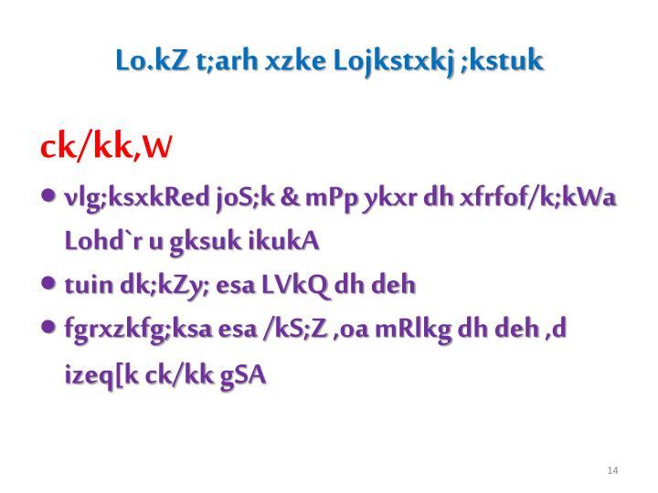 Lo.kZ