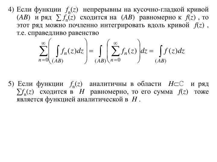 4) Если функции