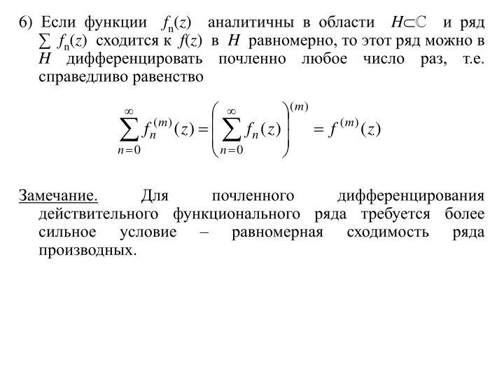 6) Если функции