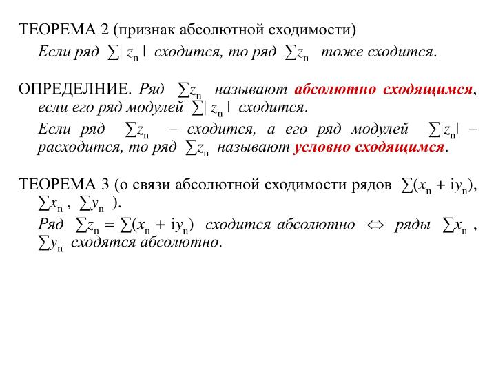 ТЕОРЕМА 2 (признак абсолютной сходимости)