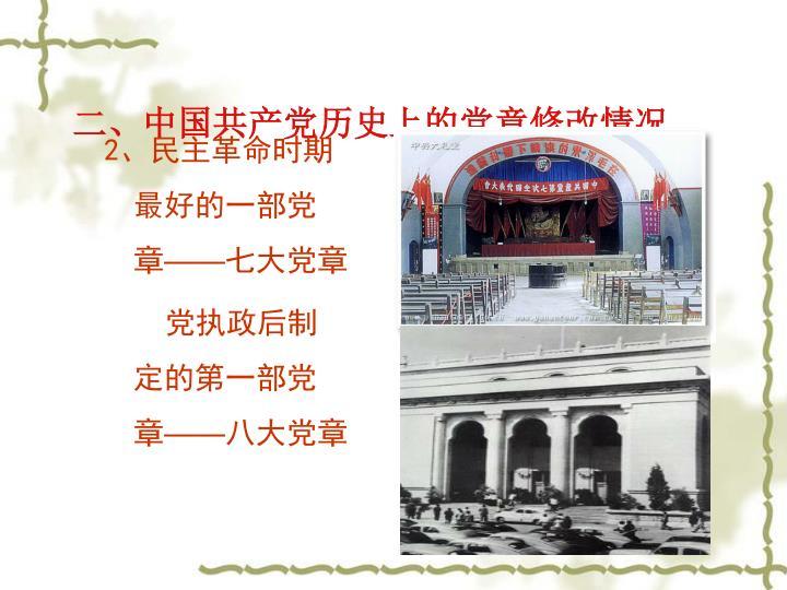 二、中国共产党历史上的党章修改情况