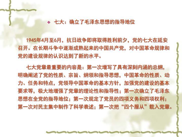 七大:确立了毛泽东思想的指导地位