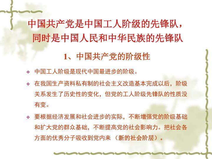 中国共产党是中国工人阶级的先锋队,
