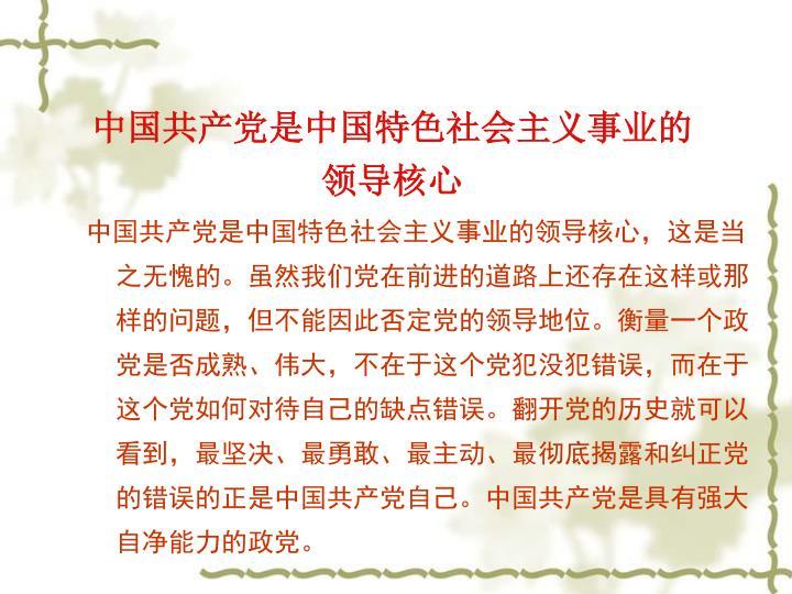 中国共产党是中国特色社会主义事业的领导核心
