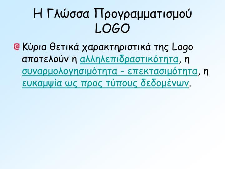 Η Γλώσσα Προγραμματισμού LOGO