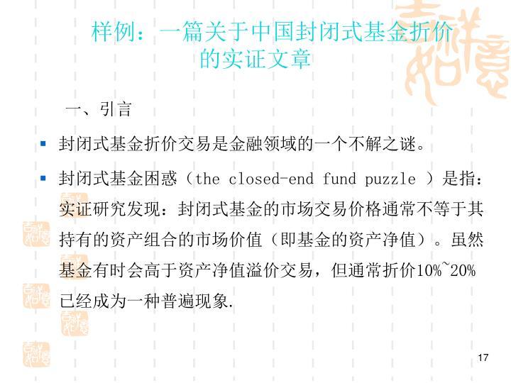 样例:一篇关于中国封闭式基金折价