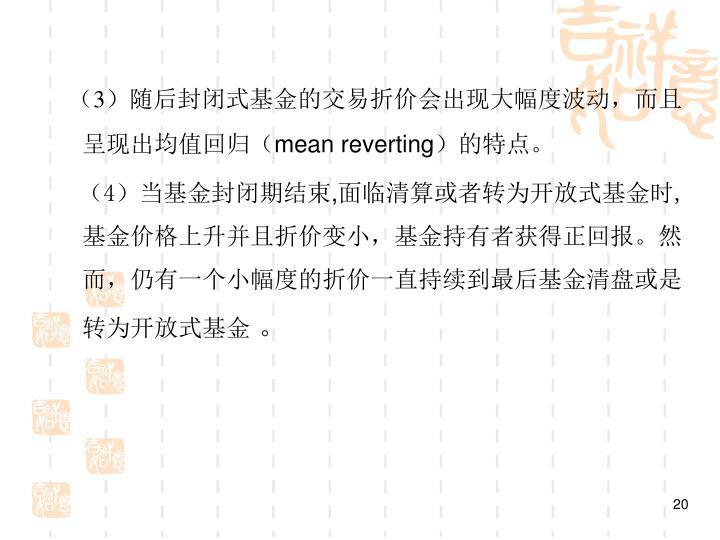 (3)随后封闭式基金的交易折价会出现大幅度波动,而且呈现出均值回归(