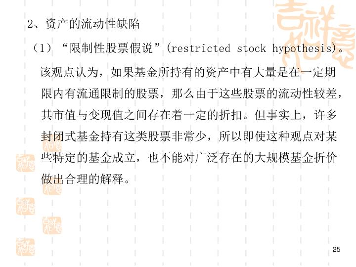 2、资产的流动性缺陷