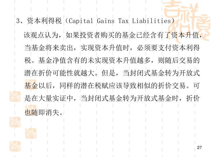 3、资本利得税(