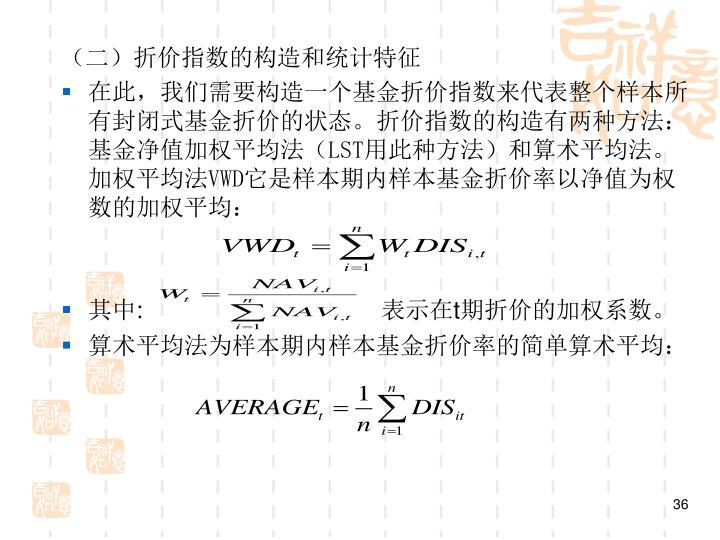 (二)折价指数的构造和统计特征