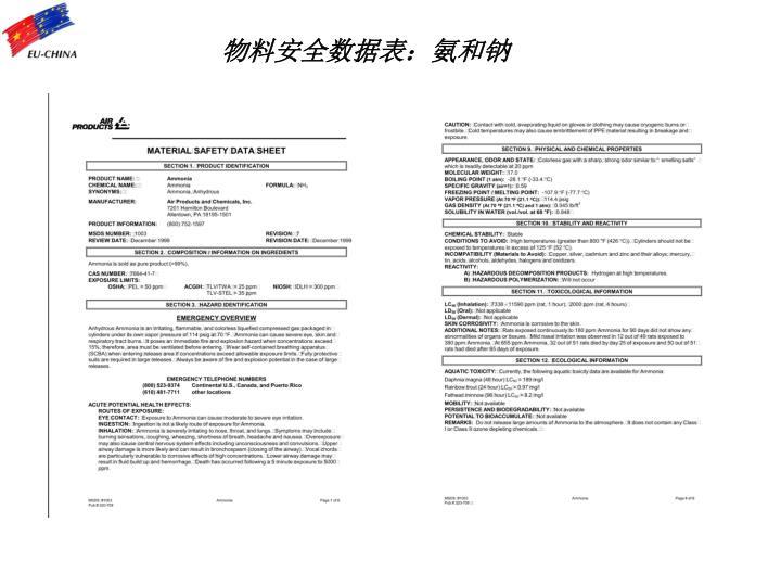物料安全数据表:氨和钠