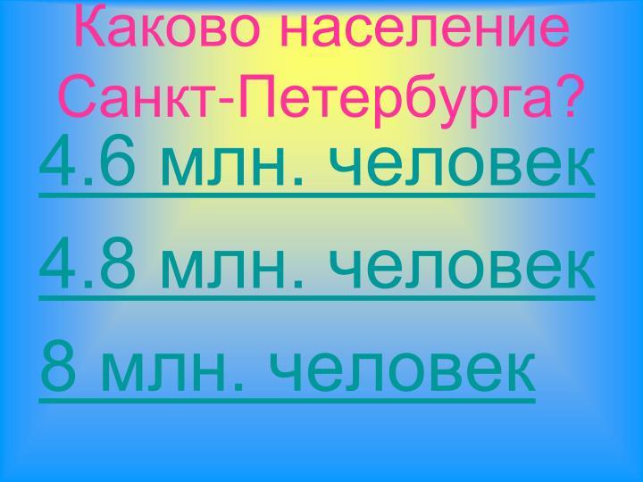 Каково население Санкт-Петербурга?