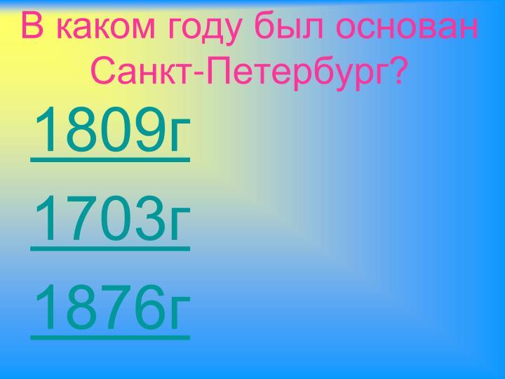 В каком году был основан Санкт-Петербург?