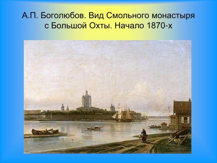 А.П. Боголюбов. Вид Смольного монастыря