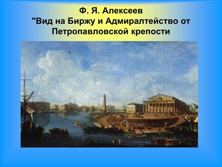 Ф. Я. Алексеев