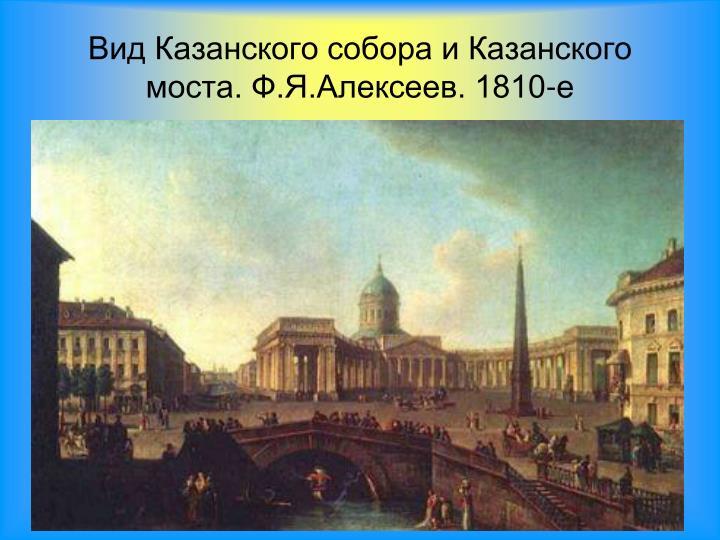 Вид Казанского собора и Казанского моста. Ф.Я.Алексеев. 1810-е