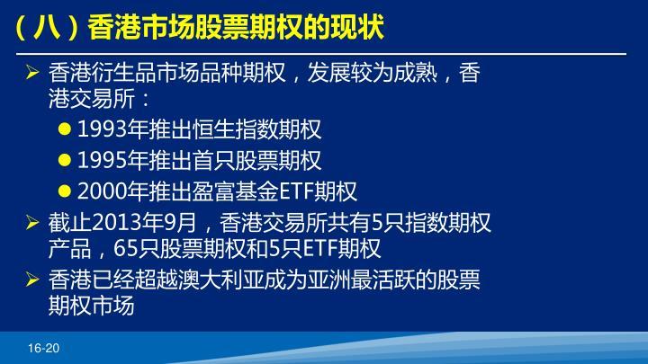 (八)香港市场股票期权的现状