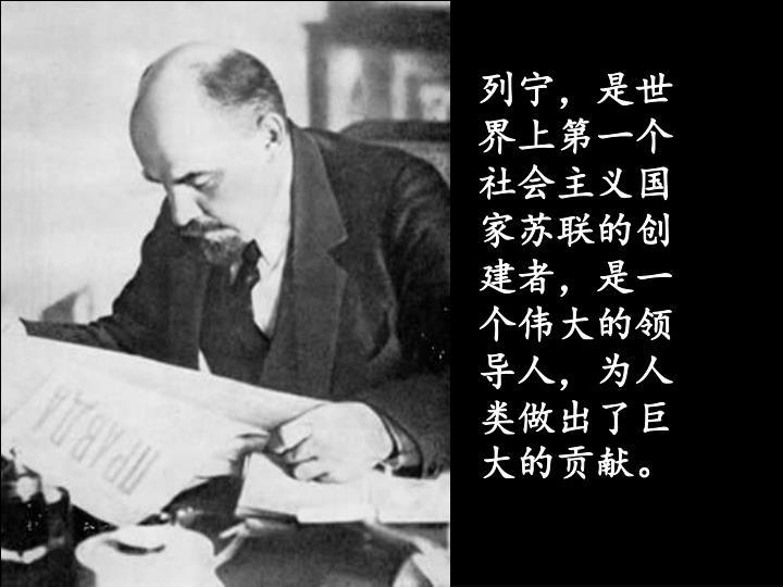 列宁,是世界上第一个社会主义国家苏联的创建者,是一个伟大的领导人,为人类做出了巨大的贡献。