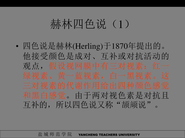 赫林四色说(