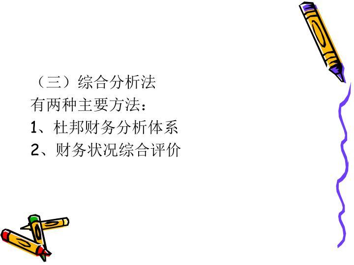 (三)综合分析法
