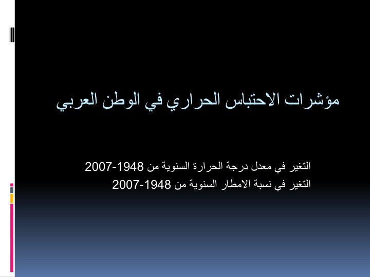 مؤشرات الاحتباس الحراري في الوطن العربي