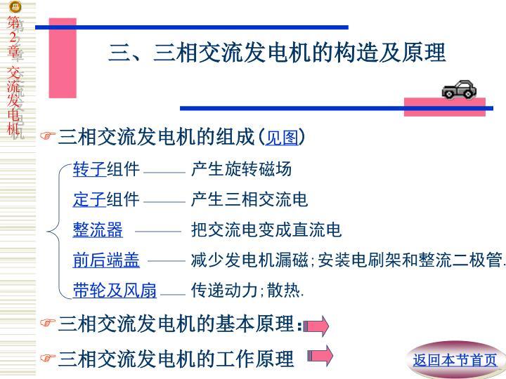 三、三相交流发电机的构造及原理