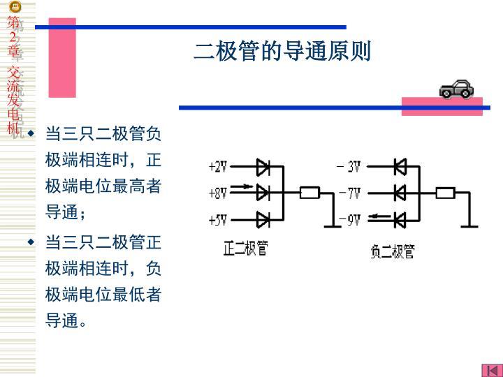 二极管的导通原则