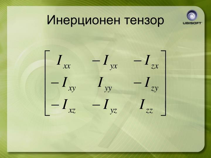 Инерционен тензор