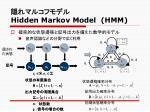 hidden markov model hmm
