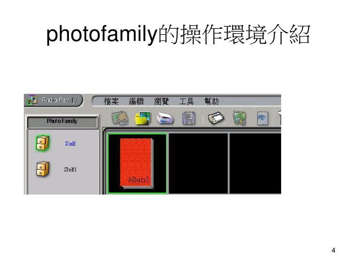 photofamily