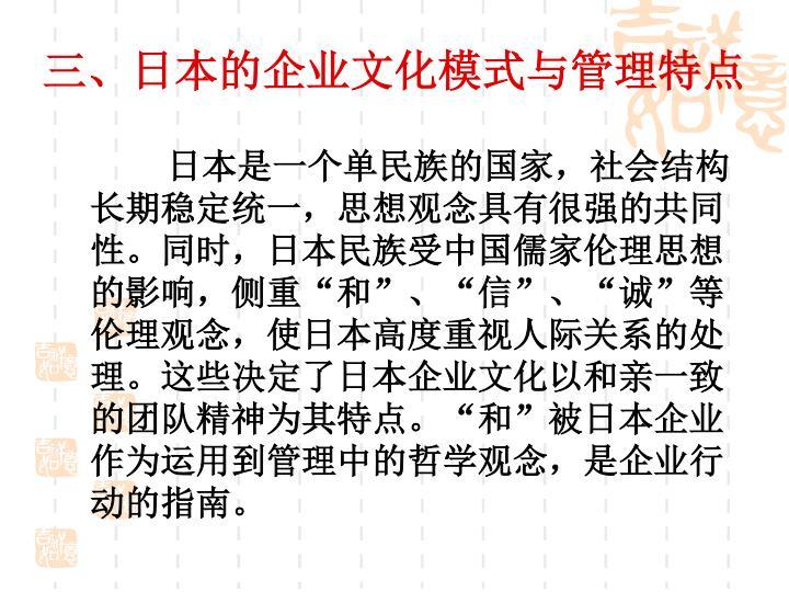 三、日本的企业文化模式与管理特点