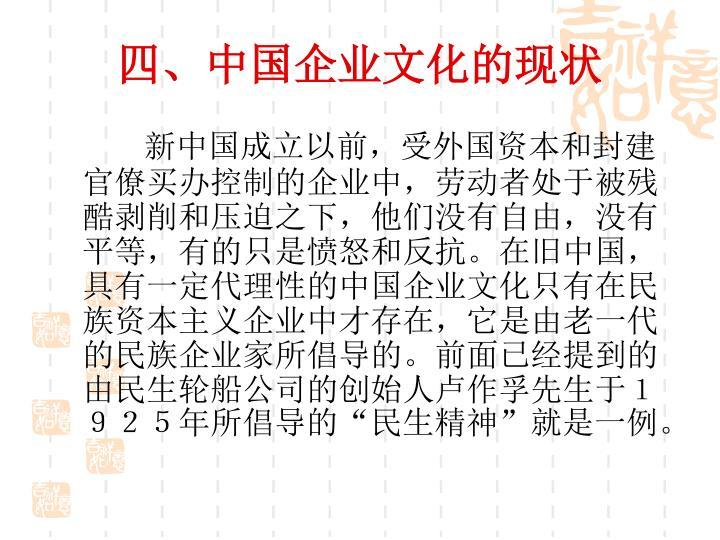 四、中国企业文化的现状