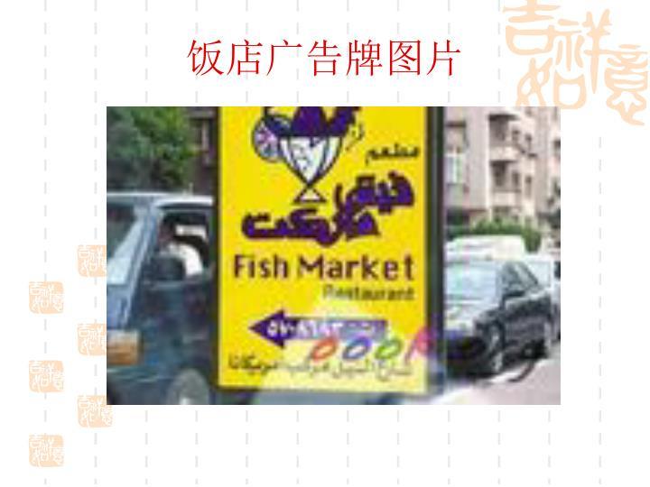 饭店广告牌图片