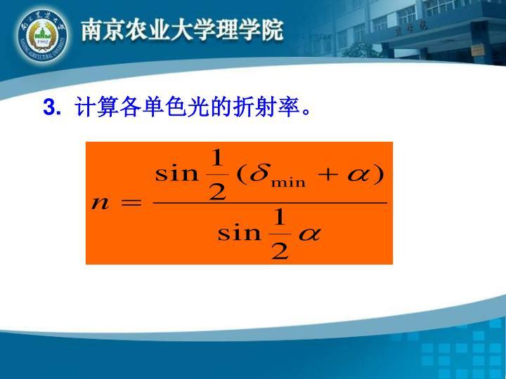 3.  计算各单色光的折射率。